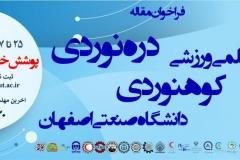 www.radiokuhnavard.ir9572342-03