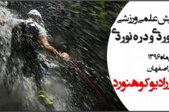 www.radiokuhnavard.ir9572342-06