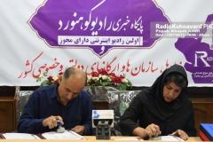 www.radiokuhnavard.ir9587487-12