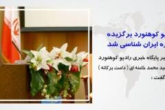 www.radiokuhnavard.ir95113513-25