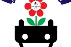 www.radiokuhnavard.ir9550320-20-سه-شنبه-های-بدون-خودرو
