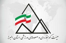 کانال رسمی هیات کوهنوردی و صعودهای ورزشی استان البرز