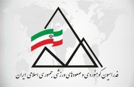 سومین دوره مسابقات دوی کوهستان جام فجر برگزار می شود