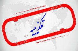 تکذیبیه کاندید احتمالی از کاندیداتوری ریاست هیئت کوهنوردی و صعودهای ورزشی استان البرز