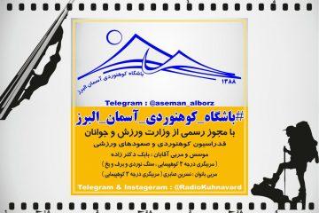 باشگاه کوهنوردی آسمان البرز