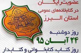 عضویت رایگان در کتابخانه های استان البرز