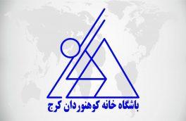 باشگاه کوهنوردی خانه کوهنوردان کرج برگزار می کند