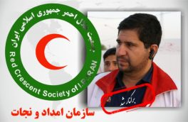 رئیس سازمان امداد و نجات کشور برکنار شد