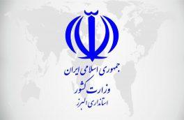 روابط عمومی استانداری البرز تکذیب کرد