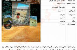 معرفی کتاب باشگاه کوهنوردان ایران