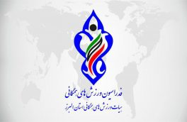 هیئت ورزشهای همگانی استان البرز برگزار می نماید