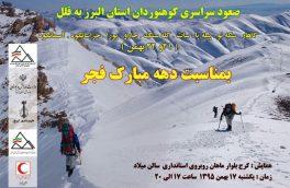 به مناسبت دهه مبارک فجر صعود سراسری کوهنوردان استان البرز برگزار می گردد