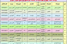 تقویم فصلی باشگاه فرهنگی ورزشی شیراز جوان