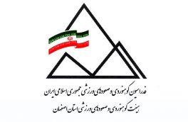 هیئت کوهنوردی و صعودهای ورزشی استان اصفهان