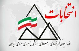 آرش قیاسیان رئیس هیئت کوهنوردی و صعودهای ورزشی استان لرسان شد