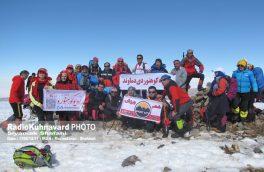 ۱۹۷ نفر به قله شاه کوه صعود کردند