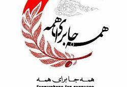 برنامه های هفته هلال احمر با شعار همه جا برای همه اعلام شد
