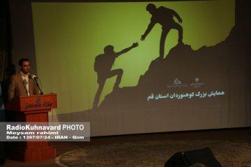 همایش روز کوهنورد در استان قم برگزار شد