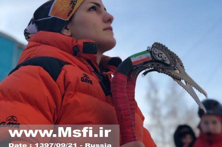 تیم ملی یخ نوردی ایران فردا به مصاف با حریفان خود در مسکو به رقابت می پردازند