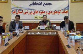 اعضای مجمع عمومی هیئت کوهنوردی و صعودهای ورزشی استان قم اقتدار خود را نشان دادند