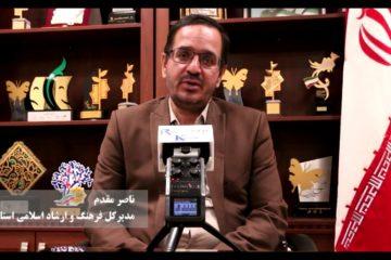 پیام نوروزی مدیرکل فرهنگ و ارشاد اسلامی استان البرز