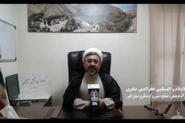 پیام نوروزی مدیرکل میراث فرهنگی ، گردشگری و صنایع دستی استان البرز