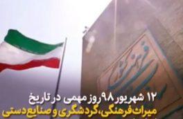 اولین وزیر وزارت میراث فرهنگی ، گردشگری و صنایع دستی از مجلس رای اعتماد گرفت