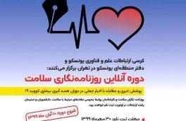 اولین دوره آنلاین روزنامه نگاری سلامت برگزار شد
