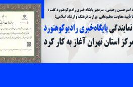 دفتر نمایندگی پایگاه خبری رادیوکوهنورد در مرکز استان تهران آغاز به کار کرد