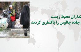 گزارش تصویری پاکسازی آبشار هفت چشمه جاده چالوس توسط دوستداران محیط زیست