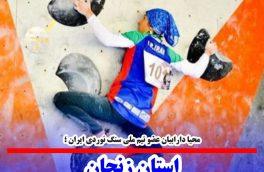 درخشش دختر زنجانی در مسابقات جهانی سنگ نوردی جوانان | نام پرآوازه استان زنجان در جهان درخشید